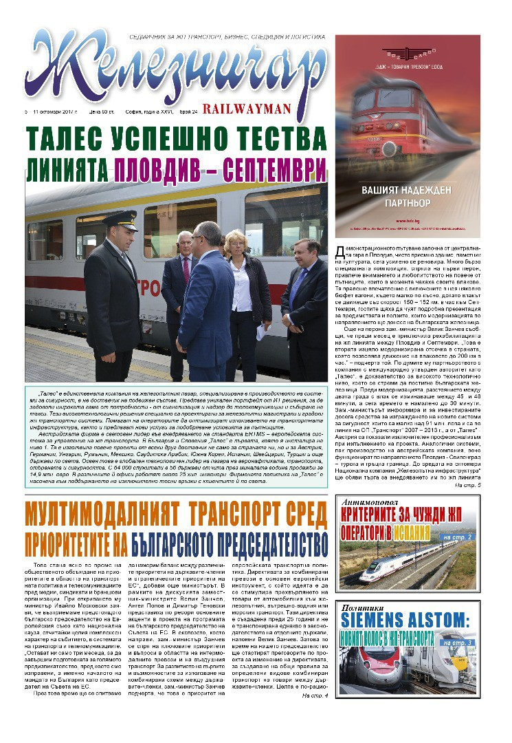 "Вестник ""Железничар"", брой 24 / 2017 (PDF)"