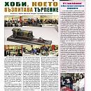 "Вестник ""Железничар"", брой 25 / 2017 (PDF)"