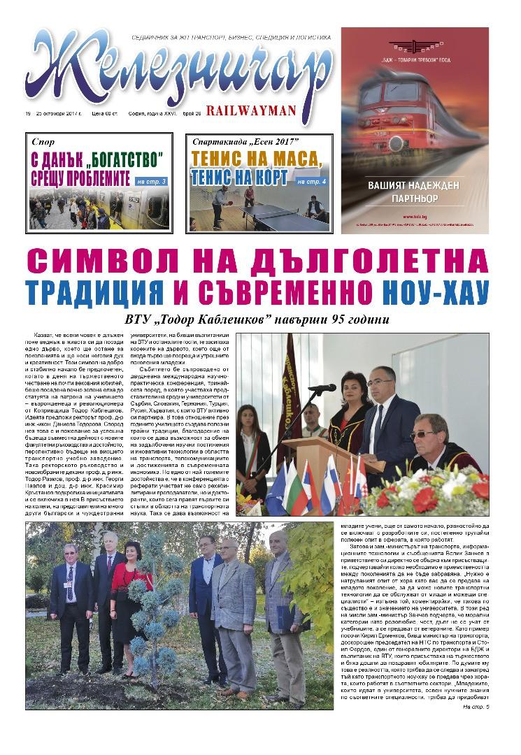 "Вестник ""Железничар"", брой 26 / 2017 (PDF)"