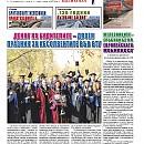 "Вестник ""Железничар"", брой 27 / 2018 (PDF)"