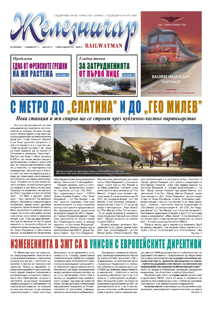 "Вестник ""Железничар"", брой 27 / 2017 (PDF)"