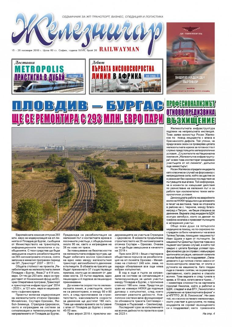 "Вестник ""Железничар"", брой 28 / 2018  (PDF)"