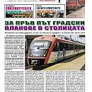 "Вестник ""Железничар"", брой 31 / 2018 (PDF)"
