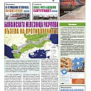 "Вестник ""Железничар"", брой 32 / 2017 (PDF)"