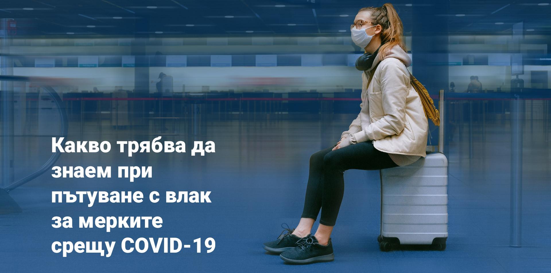 Какво трябва да знаем при пътуване с влак за мерките срещу COVID-19
