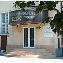 """Център за професионално обучение """"БДЖ"""""""