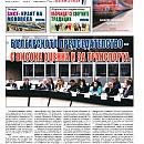 "Вестник ""Железничар"", брой 12 / 2018 (PDF)"