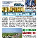 "Вестник ""Железничар"", брой 18 / 2015 (PDF)"