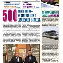 "Вестник ""Железничар"", брой 26 / 2016 (PDF)"