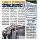 "Вестник ""Железничар"", брой 26 / 2015 (PDF)"