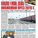 """Вестник """"Железничар"""", брой 9 / 2015"""