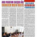 "Вестник ""Железничар"", брой 2 / 2016 (PDF)"