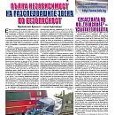 "Вестник ""Железничар"", брой 11 / 2016 (PDF)"