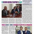 "Вестник ""Железничар"", брой 14 / 2017 (PDF)"