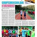 "Вестник ""Железничар"", брой 17 / 2015 (PDF)"