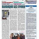 "Вестник ""Железничар"", брой 17 / 2016 (PDF)"