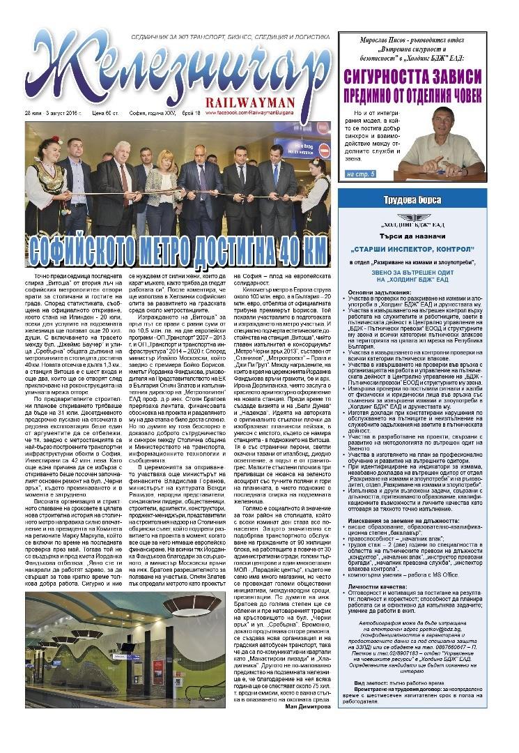 "Вестник ""Железничар"", брой 18 / 2016 (PDF)"