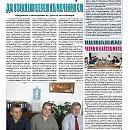 "Вестник ""Железничар"", брой 19 / 2016 (PDF)"