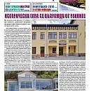 "Вестник ""Железничар"", брой 21 / 2016 (PDF)"