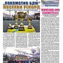 "Вестник ""Железничар"", брой 34 / 2015 (PDF)"