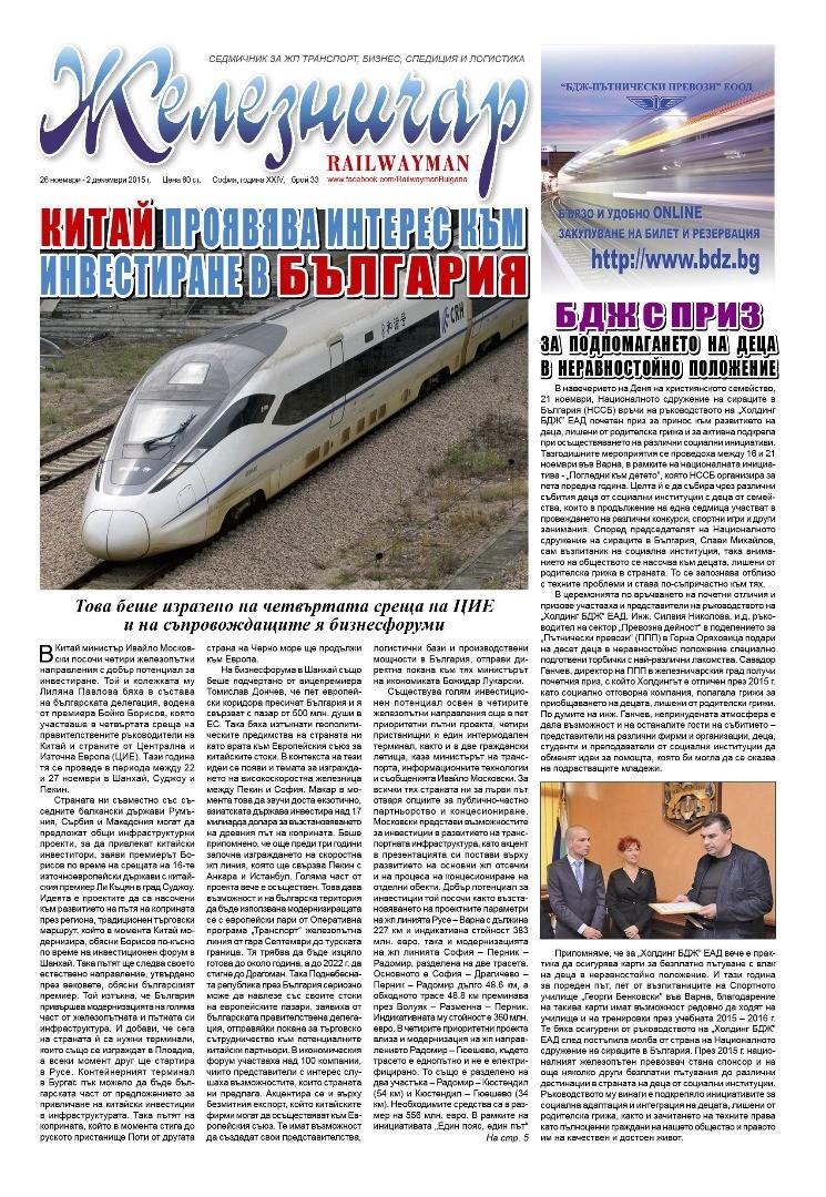 "Вестник ""Железничар"", брой 33 / 2015 (PDF)"