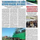"Вестник ""Железничар"", брой 35 / 2015 (PDF)"