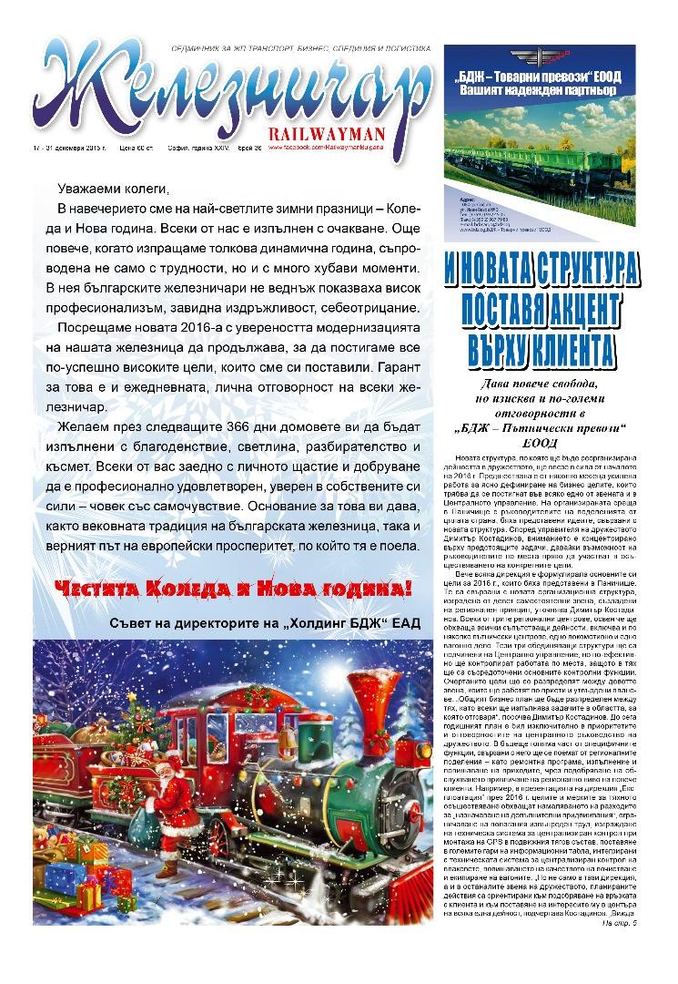 "Вестник ""Железничар"", брой 36 / 2015 (PDF)"