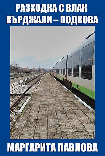 Разходка с влак Кърджали – Подкова