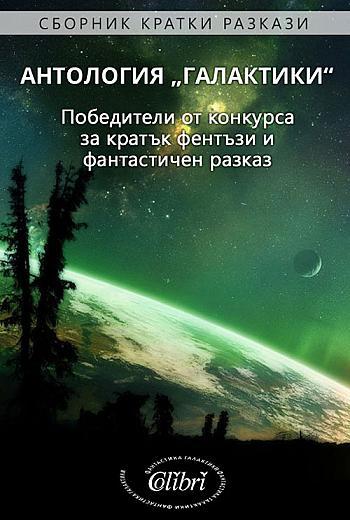 """Антология """"Галактики"""""""