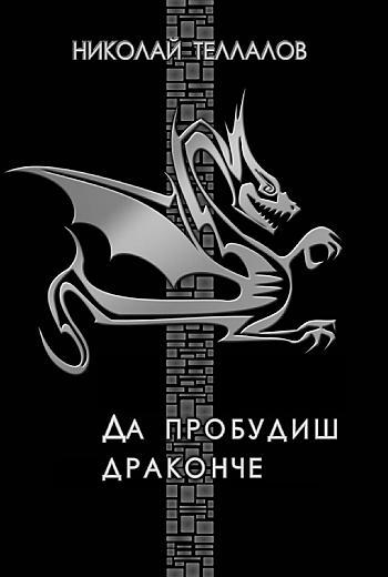 Да пробудиш драконче