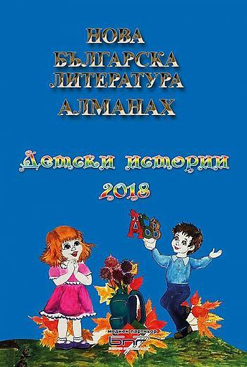 "Алманах ""Детски истории 2018"""