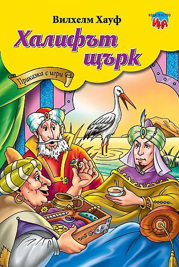 Халифът Щърк