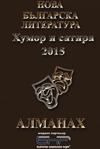 "Алманах ""Хумор и сатира 2015"""