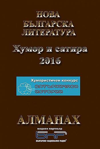 "Алманах ""Хумор и сатира 2016"""