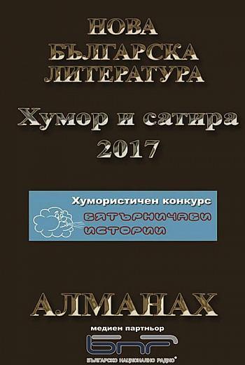 "Алманах ""Хумор и сатира 2017"""