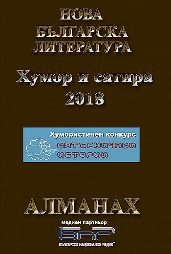 "Алманах ""Хумор и сатира 2018"""