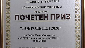 """БДЖ получи почетен приз """"Добродетел на 2020 г."""""""