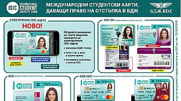 БДЖ предоставя намаления за пътуване на притежателите на електронни карти ISIC