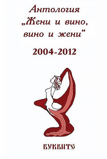 "Антология ""Жени и вино, вино и жени 2004 - 2012"""