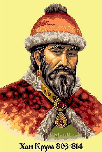 Поредица български владетели- Хан Крум
