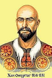 Поредица български владетели - Хан Омуртаг