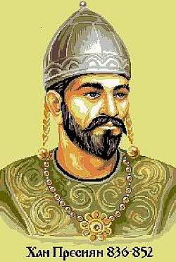 Поредица български владетели - Хан Пресиян