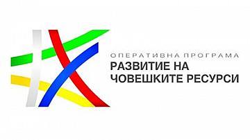 """Оперативна програма """"Развитие на човешките ресурси"""" 2014-2020"""