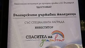 """БДЖ получи почетен приз """"Спасител на детството"""""""