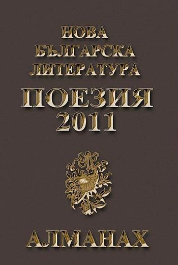 """Алманах """"Поезия 2011"""""""