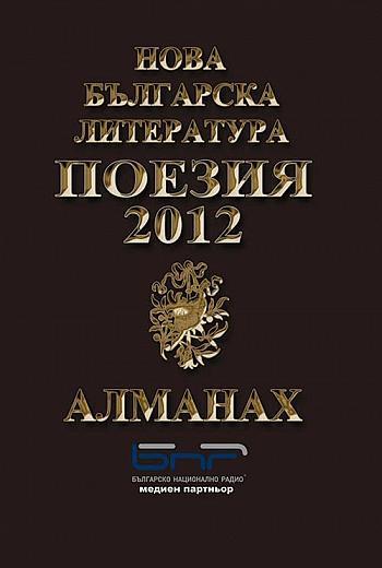 """Алманах """"Поезия 2012"""""""