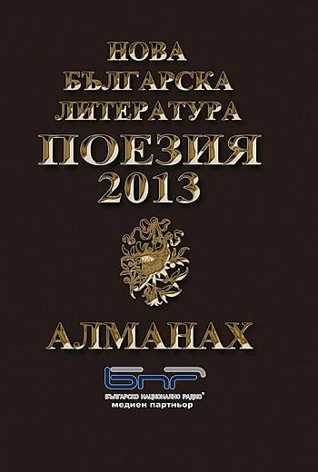 """Алманах """"Поезия 2013"""""""