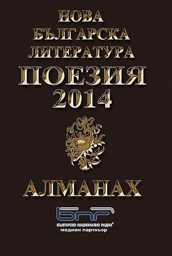 """Алманах """"Поезия 2014"""""""