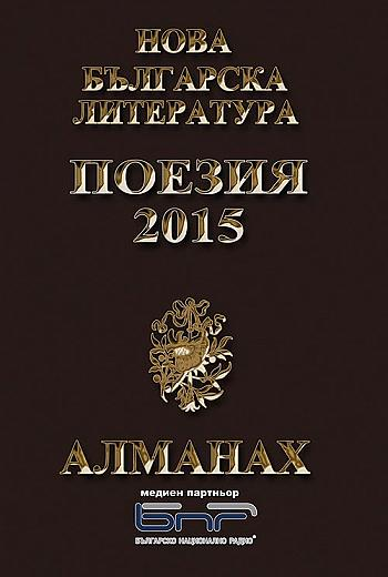 """Алманах """"Поезия 2015"""""""