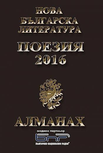 """Алманах """"Поезия 2016"""""""